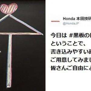 仲良しか!(笑)ホンダ公式が相合傘を用意→そこにすかさず…