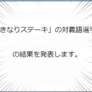斜め上!(笑)「いきなりステーキの対義語ってなに?」→コレだ!
