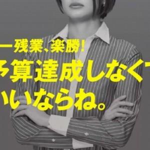 上司に見せてやりたい!(笑)サイボウズの4枚の煽りポスターが秀逸、いいぞもっとやれ!
