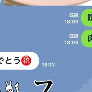 熊本市長が入院中に妻から送られてきた飯テロ!更にみんなからのメッセージが(笑)