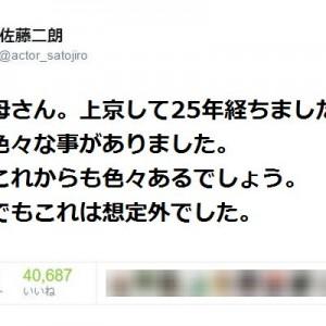 俳優・佐藤二朗さんが職質を受ける→みんなの反応が笑って泣いた!(笑)