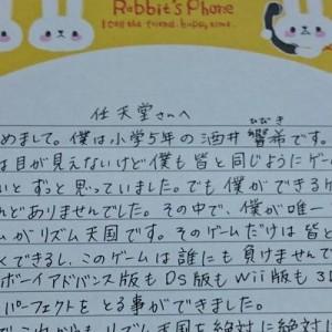 「全盲の息子が唯一楽しめるゲーム」任天堂にお礼の手紙を書いたら→返事が来た!