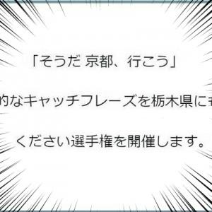 うちの県にも!「そうだ京都、行こう」的なキャッチフレーズを県別に募集した結果…斜め上(笑)