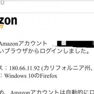 本物にしか見えない!Amazonを名乗る偽のメール、かなり巧妙になっている!【注意喚起】