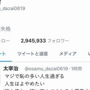 もしも太宰治がTwitterをやっていたら?「たぶんこんな感じ」・「三島由紀夫のブーメラン」