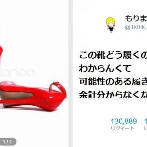 「この靴、どうやって履いたらいいの!」→みんなが予想したネタツイートに腹筋やられる(笑)