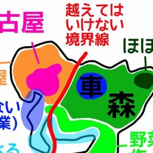 地元民なら納得!?(笑)各地域の特徴をざっくり描いた「よくわかる都道府県」11選
