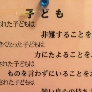 妹が学校でもらってきた『子ども』という題名の紙、「未だに実家のトイレに貼ってある」