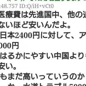 最後の一文の勢いに吹いた(笑)日本の医療費に対するキレッキレな解説