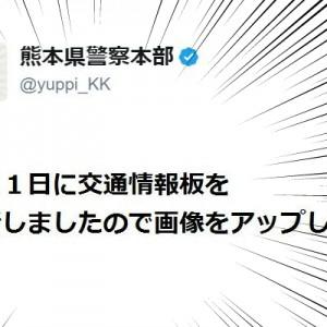 またやりやがった!流行りをパロッた熊本県警の電光掲示板→新作登場(笑)