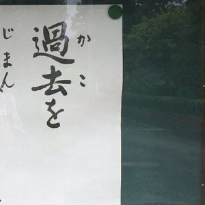 「過去を自慢するのは…」江崎山管天寺の張り紙に気をつけたい!の声続出中【ハッ!!】