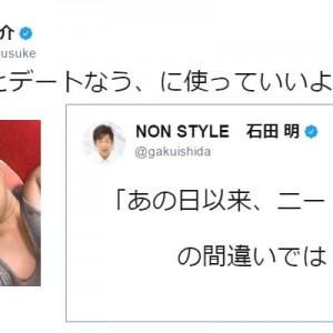 相方への愛やな!(笑)ノンスタ井上さんのツイートに対する石田さんのコメントが容赦ない7選