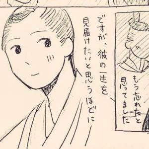 切ない漫画かと思ったら!(笑)不老不死の女性が恋に落ちてしまった…けれど!!