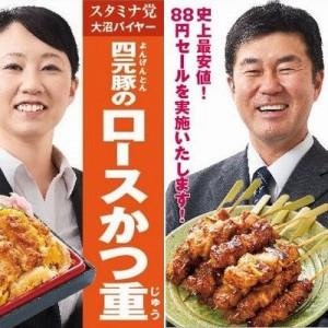 これは投票したくなる!(笑)スーパーマーケットの『サミット』がお惣菜の総選挙始めてる
