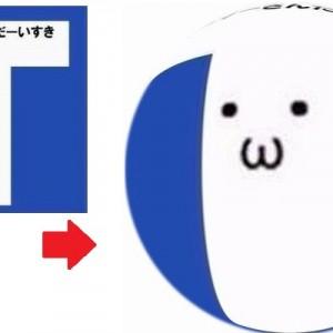 ツイッターのプロフィールアイコンが円形化→タカラトミー公式の涙のツイートが悲しい(笑)