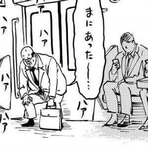 最高にシュールな1コマ漫画!サラリーマン山崎シゲルの『あいうえお』がめっちゃツボ