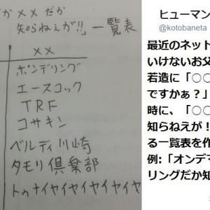 ピン芸人・「ヒューマン中村の言葉ネタ」、じわじわくるからもっと注目されてほしい11選