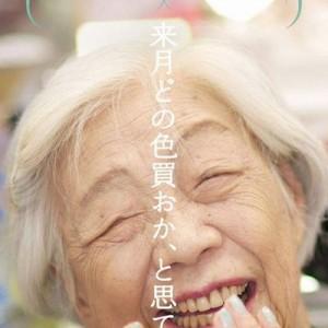 何度見ても素晴らしい!大阪・文の里商店街のポスターが再び話題「こんな歳の取り方をしたいな」