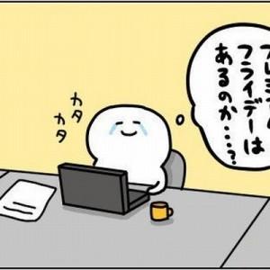 皮肉たっぷり!(笑)「プレミアムフライデーのここがスゴイ!」8選