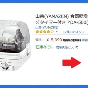 「誰も食器を乾かしてない!」山善の食器乾燥機のアマゾンレビューが(笑)