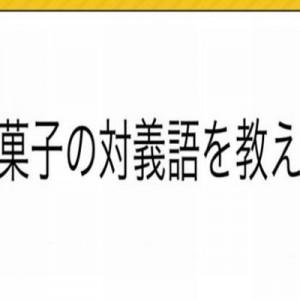 「ホワイトロリータ/色黒ババア」斜め上から攻めてくる対義語!(11選)