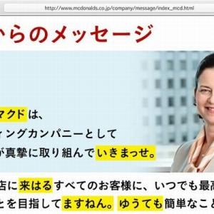 「真摯に取り組んで行きまっせ」マクドナルドの代表メッセージが関西弁になってて爆笑(笑)