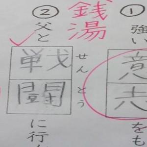 「これもう正解でいいっしょ!」ペケとは言えないテストの解答(笑)8選