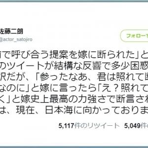 嫁ツイートも面白いんです!名俳優・佐藤二朗に対する奥様の一言が頼もしすぎる9選