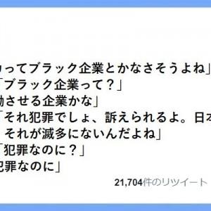 日本人、働きすぎ!外国人も困惑する「日本の現状&労働環境」8選