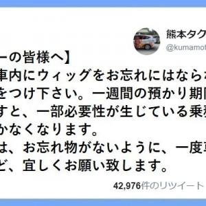 心を掴んで離さない!(笑)熊本タクシー株式会社の公式アカウントが面白すぎる10選