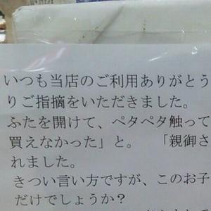 【親のしつけ】お店の商品を触る子供に対しての「たい焼き屋さんの貼り紙」が正論