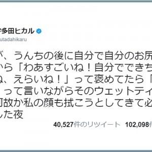 親近感湧く!(笑)宇多田ヒカル先輩の日常ツイートが面白いの巻10選