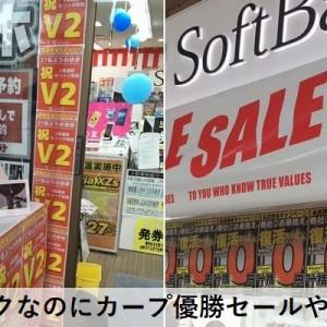 【街全体が盛り上がるッ…!】広島県民のカープ愛、ハンパねぇ!8選