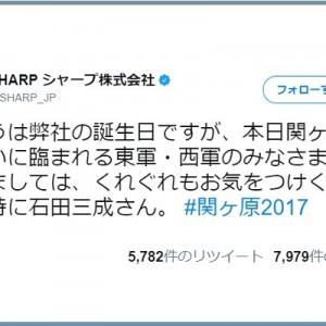 シャープさんの誕生日が関ヶ原の戦いで、歴史上の人物から次々とお祝いが届く→なにこの流れw