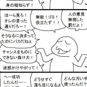 【批判ばっかり!】「クズな人」の典型…こうはなりたくないものだ!(画像)