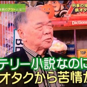 【さすが】ミステリー作家の巨匠・西村京太郎さん、鉄ヲタよりも一枚上手だった(笑)