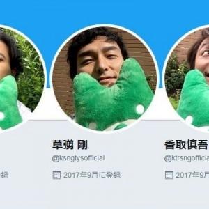 【ついに3人がSNSを解禁!】Twitterを始めるだけでなく、なんと…!(新しい地図)