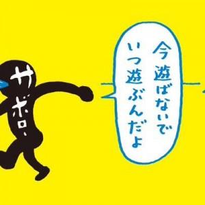 【大切な、何か】今日本人に必要なのは「サボロー」精神かもしれない11選