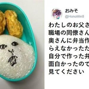 【哀愁漂うお弁当】コチラ、ウチの職場の人たちです!8選