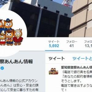 愛知県で馬が逃走→県警公式アカウントが注意喚起するも「イラストがゆるすぎて(笑)」