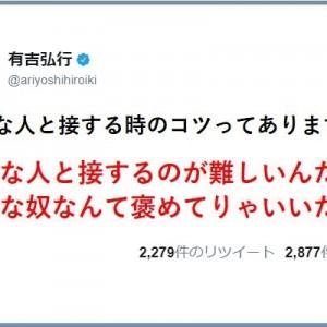 その通りすぎて!お悩み相談に対する有吉弘行さんの返答が為になる!10選