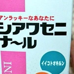お母ちゃん「この薬をためしてみぃ」→効能・成分までステキ(笑)