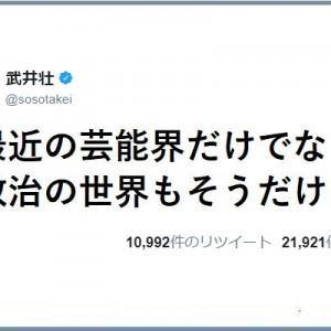 こんな質問が大嫌いです。武井壮「最近の芸能界だけでなく政治の世界もそうだけど」