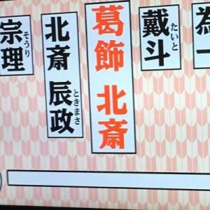 そこにたどり着くのか→葛飾北斎、改名を重ねた結果の「90歳」が(笑)