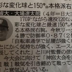 筑波大・大場遼太郎投手が監督から褒められる→このコメントにご本人から衝撃告白(笑)
