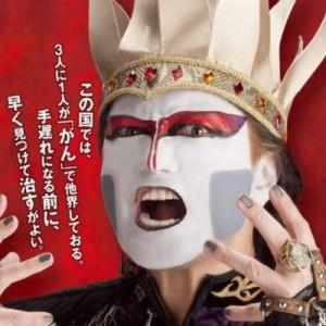 さすがだ!広島県民にがん検診を受けさせたくて、どんどんエスカレートして行くデーモン閣下(笑)