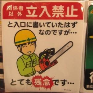 なにこのPOP!なにこのステッカー!秋葉原にある『武器屋』の店内が面白すぎて(笑)