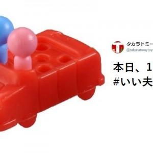 オチまで秀逸!(笑)いい夫婦の日のタカラトミーのツイートが…笑える(笑)
