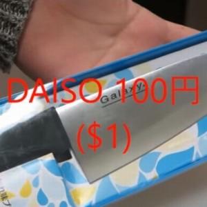 ダイソーで買った「100円の包丁」を本気で研いでみたら?目が釘付け!すごいな!