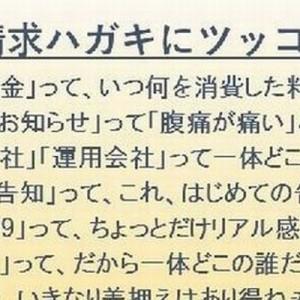 架空請求のハガキに対して山梨県警さんが的確なツッコミ→キレッキレ(笑)